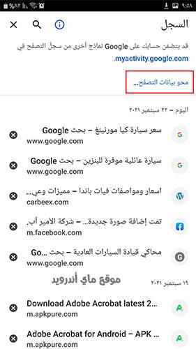 كيفية حذف المواقع التي زرتها في جوجل من الموبايل