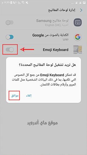 حدد نوع لوحة المفاتيح الاساسية emoji keyboard
