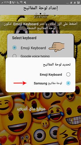 حدد نوع لوجة المفاتيح الاساسية emoji keyboard