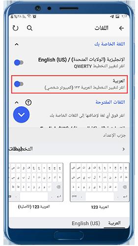 أنماط لوحة المفاتيح العربية
