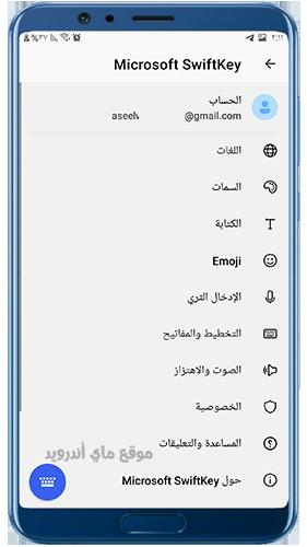 الواجهة الرئيسية بعد تنزيل كيبورد عربي للهاتف الأندرويد