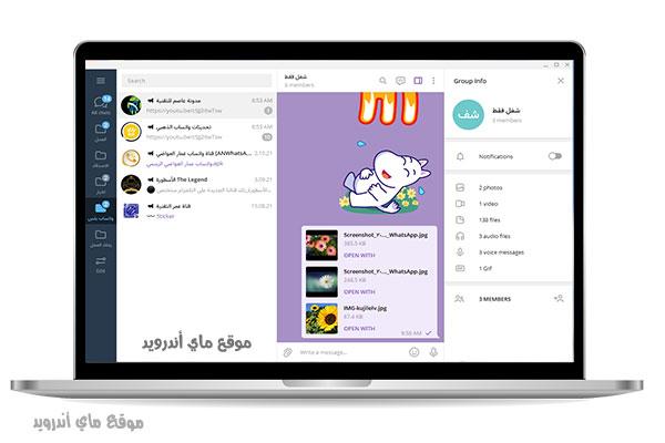 قائمة الوسائط telegram للكمبيوتر بالعربي 2021