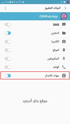 حل مشكلة جهات اتصال واتساب عمر العنابي 2021