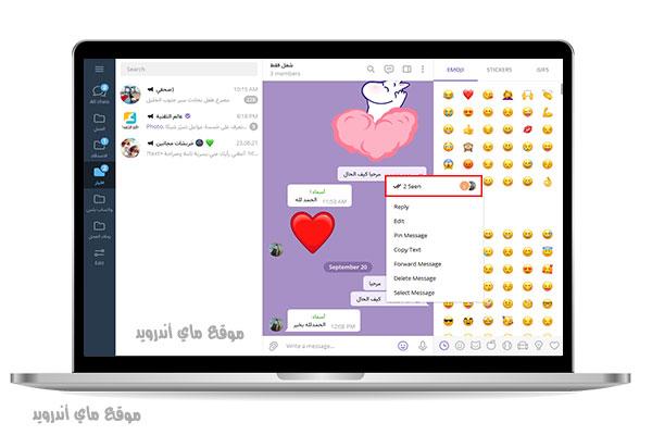 اظهار من قرأ الرسالة في telegram للكمبيوتر بالعربي