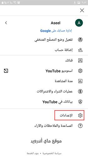 اعدادات اليوتيوب لحذف السجل بالكامل
