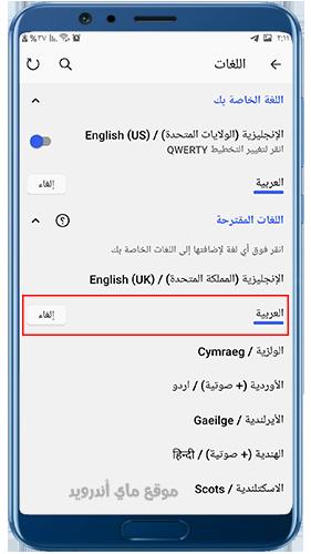 تحميل اللغة العربية في كيبورد الاندرويد