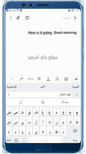 كيبورد يدعم الترجمة عربي انجليزي وبالعكس