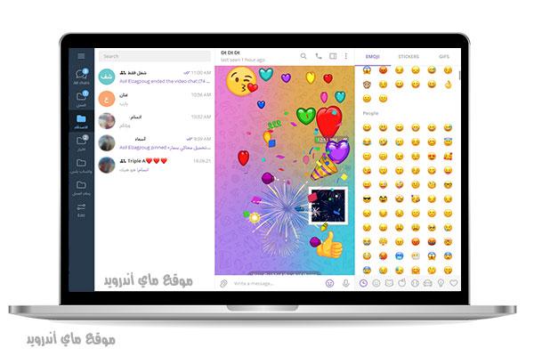 الملصقات التفاعلية في تحديث تليجرام للكمبيوتر